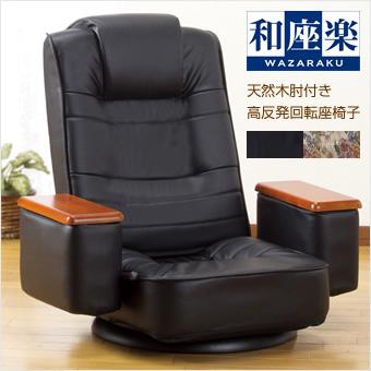 和座楽 天然木 肘付き 高反発 回転 座椅子 座ったままリクライニング ブラック ゴブラン