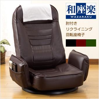 和座楽 座椅子 回転 座椅子 回転式 アームチェア 肘付き リクライニング ハイバック 回転座椅子 サイドポケット付き 完成品
