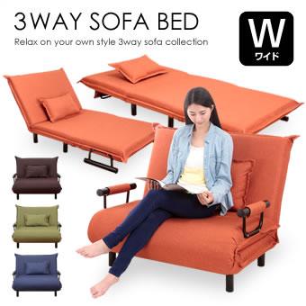 3wayソファベッド リクライニングソファ 肘付き 脚付き カウチ ソファ 折りたたみ 省スペース ベッド ワイド 幅103cm