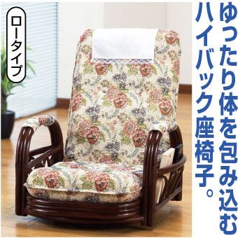 天然籐リクライニング回転座椅子 ロータイプ