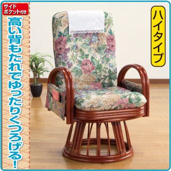 東京ラタン 天然籐リクライニングハイバック回転座椅子 サイドポケット付き ハイタイプ