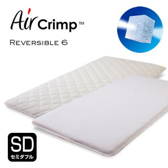 エアクリンプ AirCrimp 洗える 高反発 マットレス 敷布団 6cm厚 リバーシブル仕様 セミダブル 日本製
