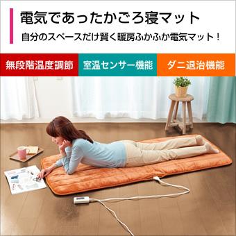 電気毛布 電気 敷き 毛布 電気マット あったか マット ごろ寝 長座布団 電気であったかごろ寝マット 日本製