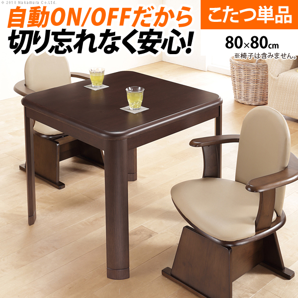 【メーカー直送品】03-G0100065 こたつ 正方形 ダイニングテーブル 人感センサー・高さ調節機能付き ダイニングこたつ アコード 80x80cm こたつ本体のみ ハイタイプ