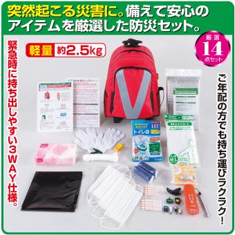 防災士推薦 3WAYローラーバッグ型防災用品セット