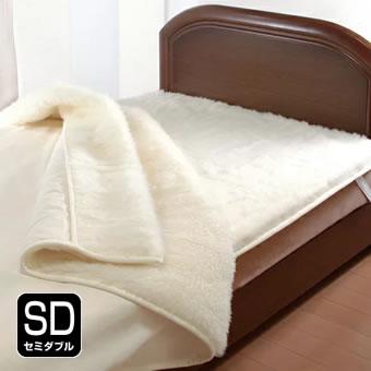 オーストラリア産ウール使用 国産ウォッシャブルウール掛・敷毛布 敷毛布セミダブル