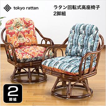 東京ラタン 回転座椅子 天然 籐 ラタン 回転式 高座椅子 2脚組