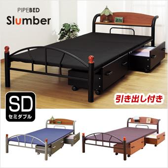 ベッド セミダブル 収納付き パイプ Slumber スランバー パイプベッド 宮付き 棚付き ベッドフレーム ベッド下引き出し収納付き