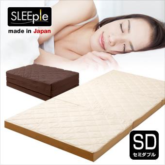 SLEEple スリープル 腰を支える弾力3つ折れマットレス セミダブル