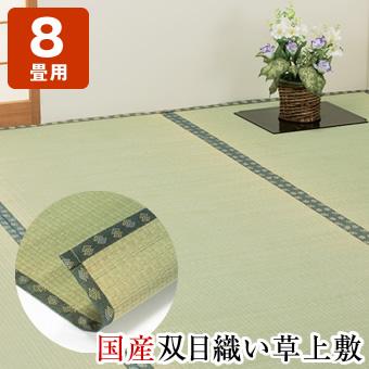 国産双目織い草上敷き ヒバエッセンス加工 8畳用