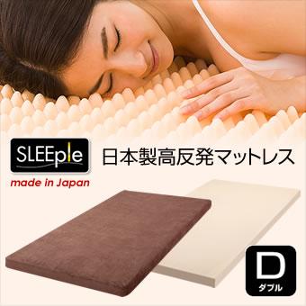 【代金引換不可】SLEEple スリープル 日本製 高反発マットレス 高密度 高通気 高反発 両面プロファイル加工 マットレス ダブル カバー付き