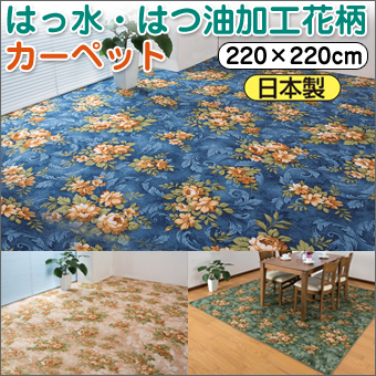 はっ水 はつ油 加工 花柄 カーペット 220×220cm カーペット ラグ マット ラグマット センターラグ 絨毯 じゅうたん はっ水・はつ油加工でお手入れがしやすいカーペット。