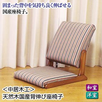 【代金引換不可】中居木工 天然木 国産 背伸び 座椅子 木製 折りたたみ 日本製
