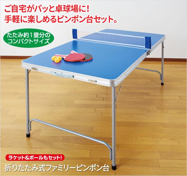 折りたたみ式 卓球 卓球台 家庭用 ピンポン ピンポン台