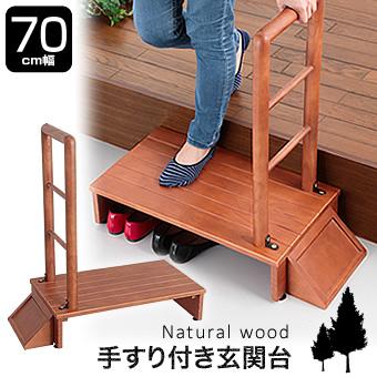 木製 手すり付き 玄関踏み台 木製 ステップ 幅70cm