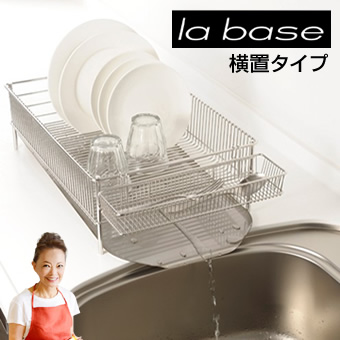 la base ラバーゼ ステンレス 水切りラック 水切りかご 大 横置きタイプ 3点セット 日本製