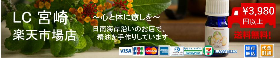 LC宮崎 楽天市場店:宮崎の植物で精油を蒸留しています。天然の癒しの香りをお楽しみください