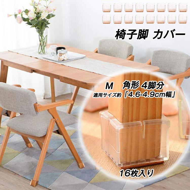 あす楽【POOPEE商標】椅子脚カバーの役目は床のキズ防止、家具 きず防止、嫌な騒音、騒音トラブル、不快な音を防ぎ、装着する事で椅子をすーっと軽く動かせます。 80円offクーポン利用可★新作 角形 方形 Mサイズ 椅子 脚 カバー イス 脚キャップ イス脚カバー 椅子脚カバー シリコン チェアソックス 椅子足カバー 椅子 脚 カバー 椅子 あし カバー 椅子 足 カバー 机足カバー 脚キャップ 透明 16台セット