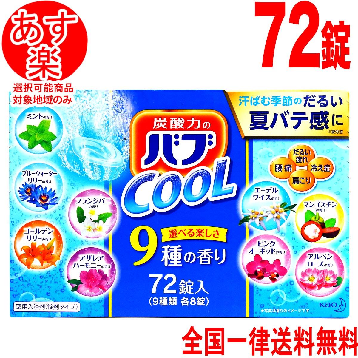 花王 バブ クール 入浴剤 詰め合わせ 72錠 (9種類×8錠) 薬用入浴剤 錠剤タイプ