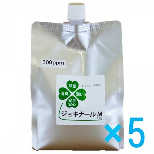 除菌 消臭剤 ジョキナールM ジョキナールM 溶液(300PPM) 1Lパック×5個入り