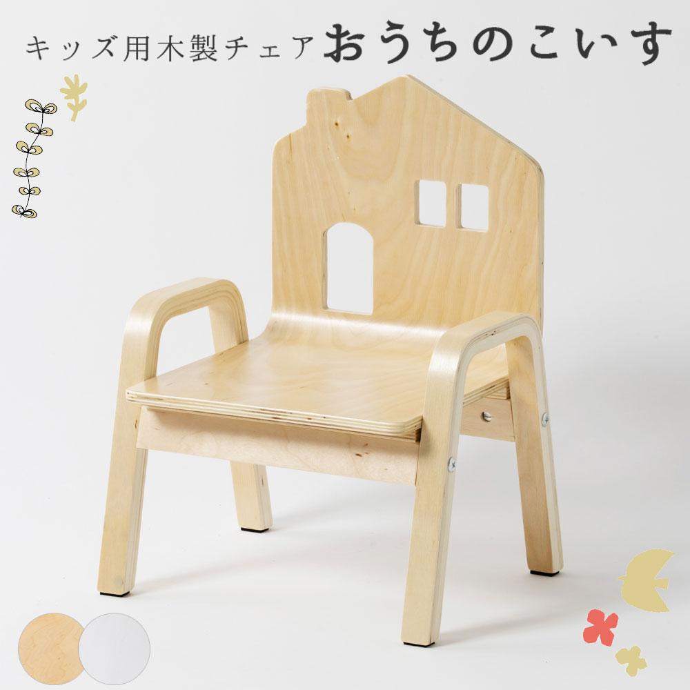 キッズチェア ベビーチェア ローチェア アウトレットセール 特集 子供椅子 木製 子ども用いす 在庫一掃売り切りセール おうちのこいす キッズ用 子供用椅子 天然木のナチュラルな質感 木製チェア