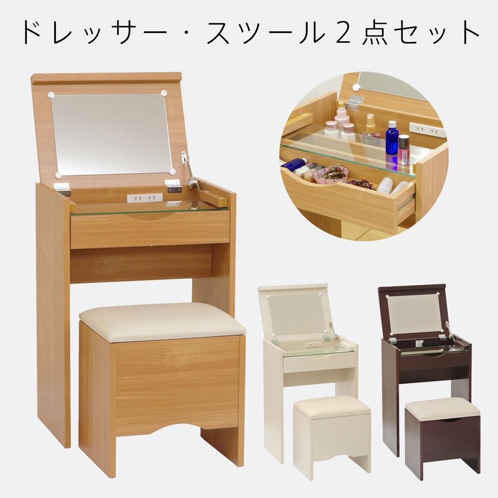 ドレッサー 椅子付き 2点セット コンパクト 化粧台 2口コンセント付き