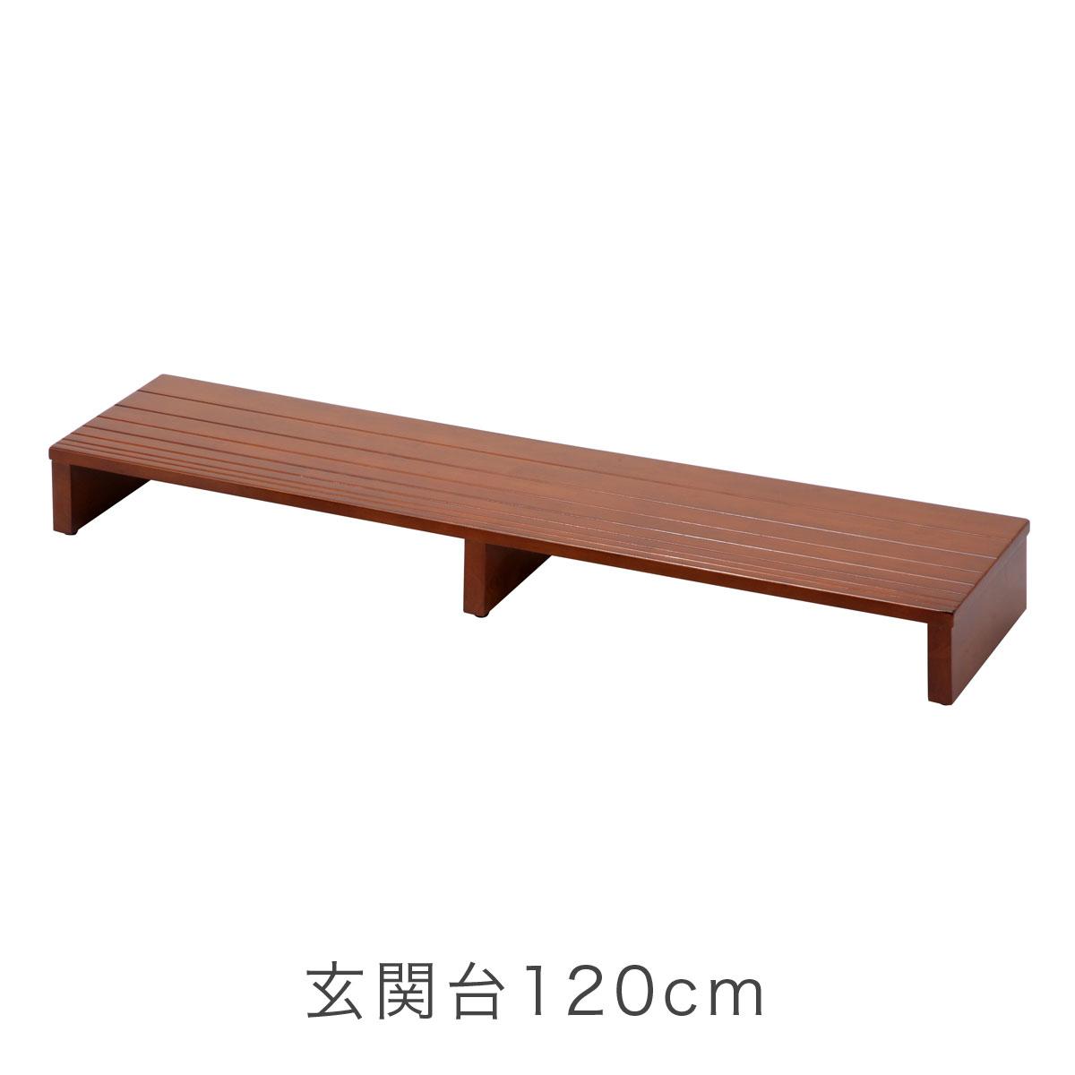 天然木 玄関踏み台 幅120 x 奥行30 x 高さ13cm