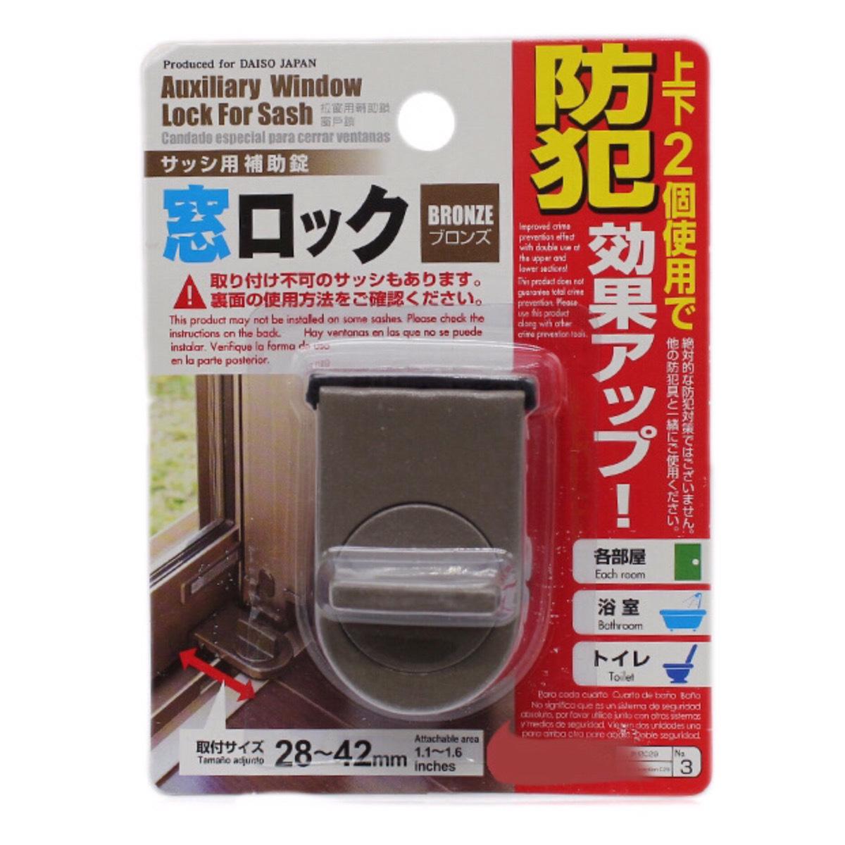 ダブルロックで安心。 取付け・施錠もカンタン 窓ロック 防犯 サッシ用ロック 浴室 トイレ ストッパー 子供 補助錠 送料無料