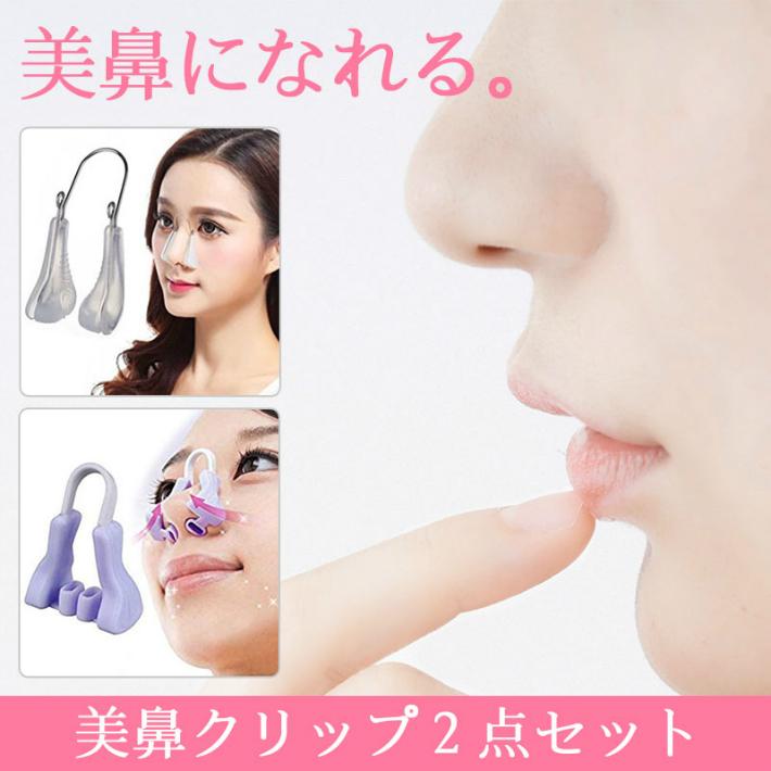 自宅で手軽にノーズアップ 美鼻クリップ スピード対応 全国送料無料 2点セット 美鼻 鼻クリップ 本物 鼻プチ 鼻筋 送料無料