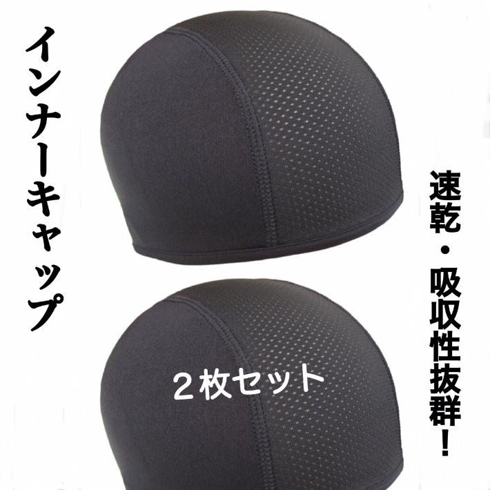 ヘルメット 帽子のお供に ムレずに快適な付け心地 インナーキャップ 2枚セット 通気性 サイクリング 伸縮 キャップ ビーニー 新品 送料無料 国産品 送料無料