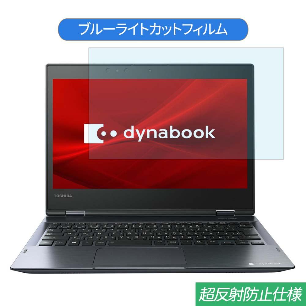 Dynabook ◇限定Special Price 即納最大半額 dynabook V6 12.5インチ 対応 フィルム 反射防止 ブルーライトカット アンチグレア 液晶保護フィルム