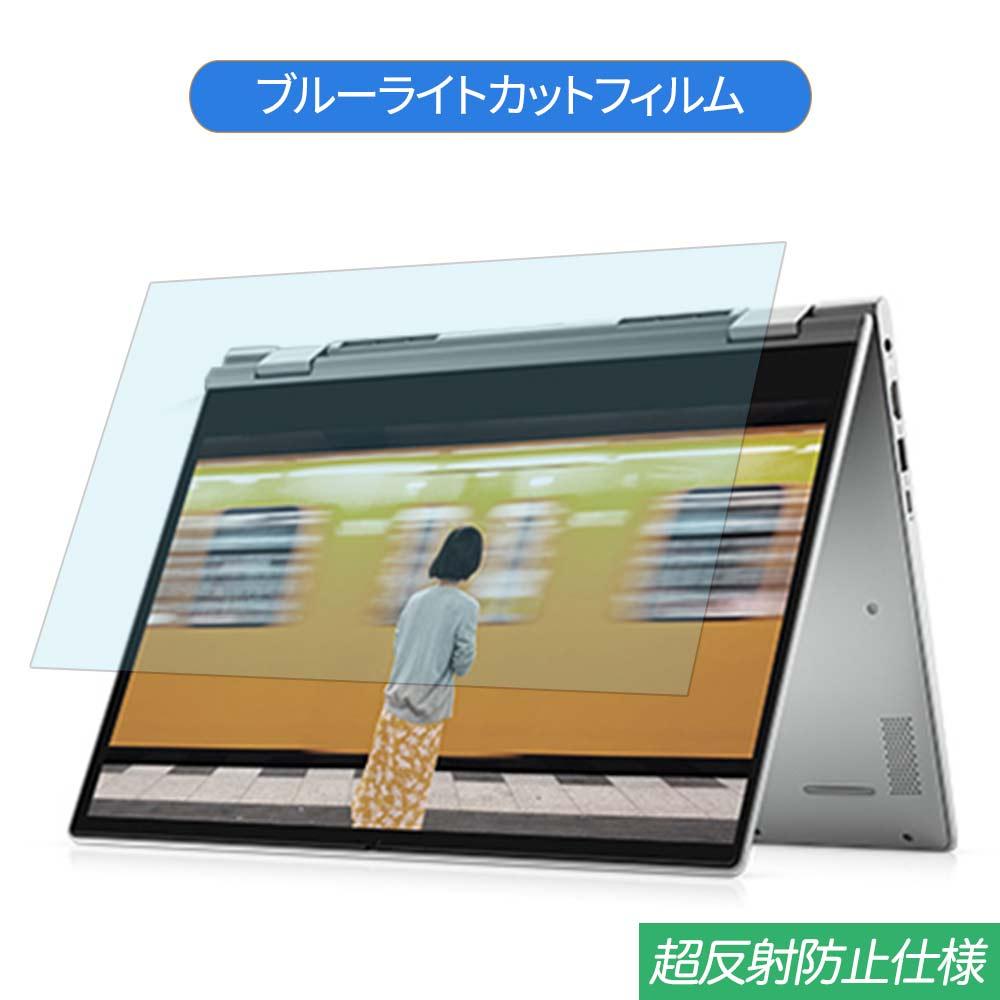 Dell Inspiron 14 5000 2-in-1 14インチ 対応 ブルーライトカット フィルム 液晶保護フィルム 反射防止 アンチグレア