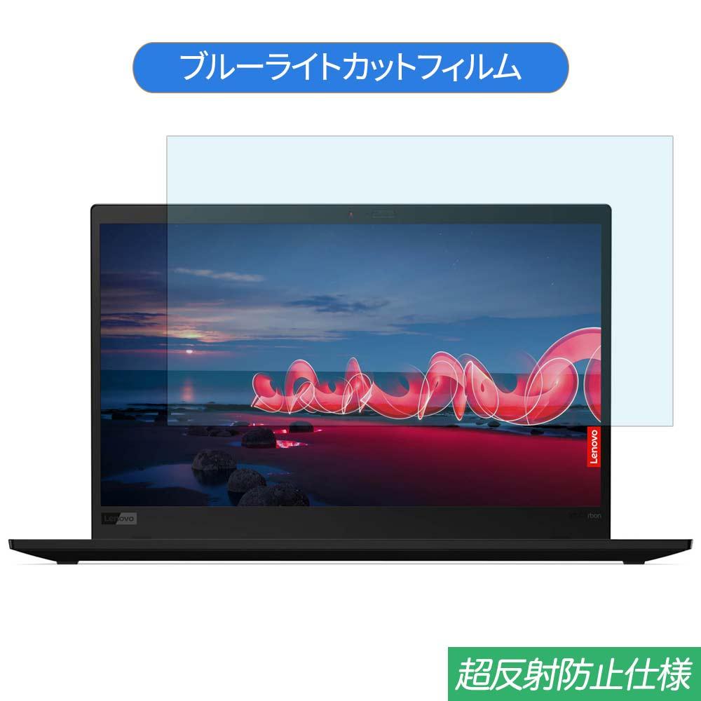Lenovo ThinkPad X1 Carbon 14インチ 対応 ブルーライトカット フィルム 液晶保護フィルム 反射防止 アンチグレア
