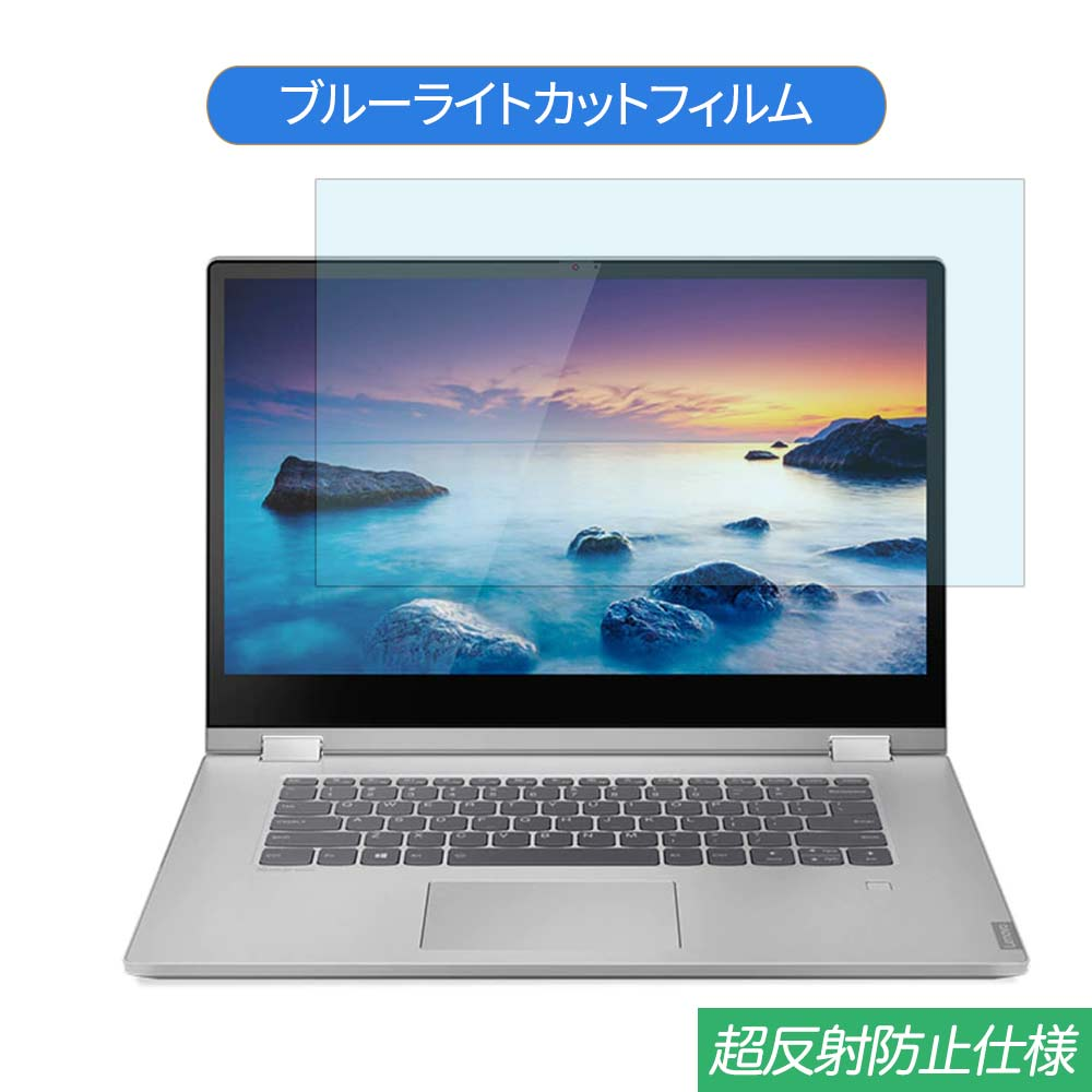 Lenovo IdeaPad C340 14インチ 対応 ブルーライトカット フィルム 液晶保護フィルム 反射防止 アンチグレア