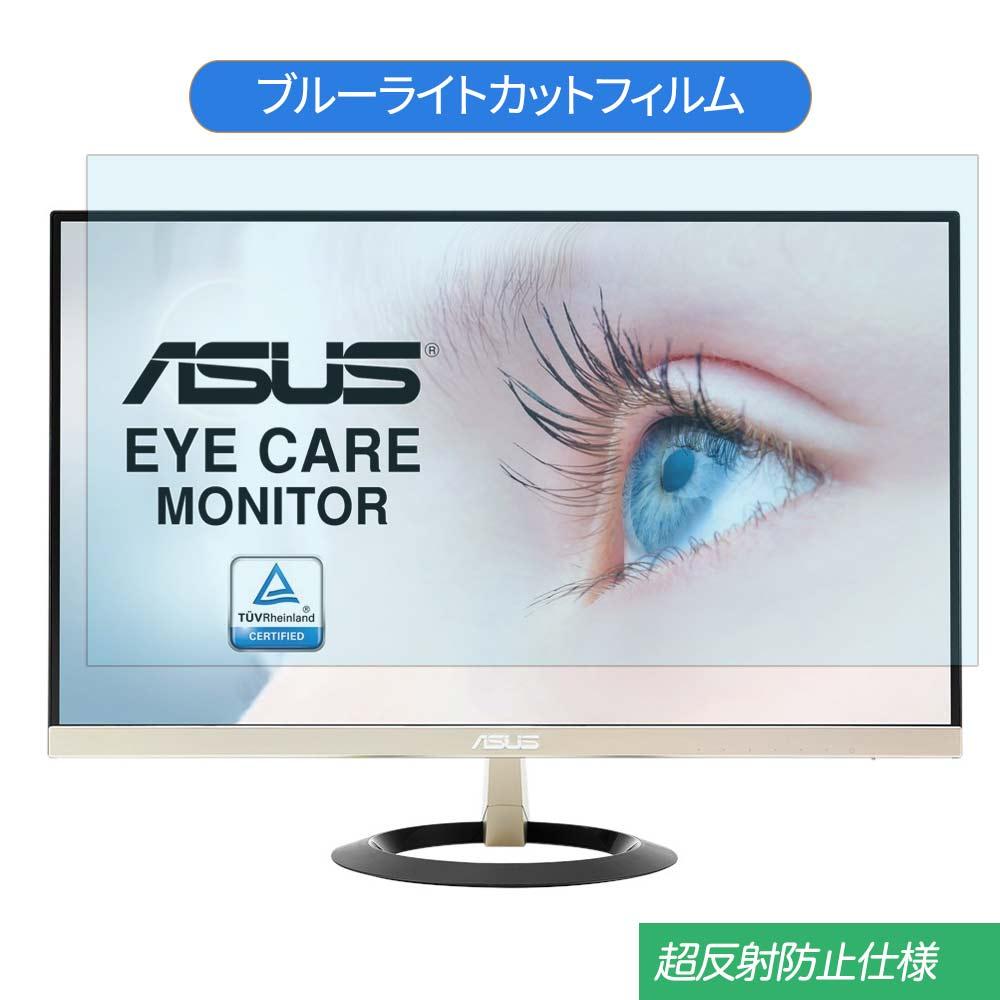 ASUS VZ239H 23インチ マーケット ブランド買うならブランドオフ 対応 ブルーライトカット 反射防止 アンチグレア 液晶保護フィルム フィルム