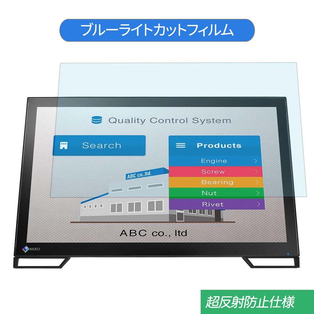 EIZO DuraVision FDF2382WT-FGY 23インチ 対応 ブルーライトカット 反射防止 アンチグレア 売却 フィルム 液晶保護フィルム 贈り物