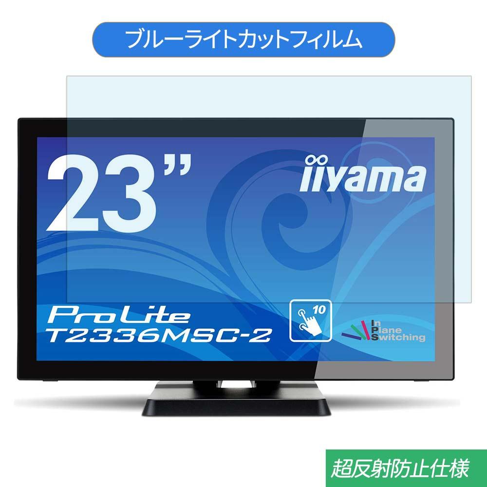 iiyama ProLite T2336MSC-2 23インチ 対応 無料サンプルOK フィルム 反射防止 公式ストア ブルーライトカット 液晶保護フィルム アンチグレア