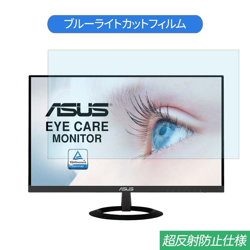 ASUS 半額 VZ279HE 27インチ 対応 ブルーライトカット 液晶保護フィルム フィルム アンチグレア 大幅値下げランキング 反射防止