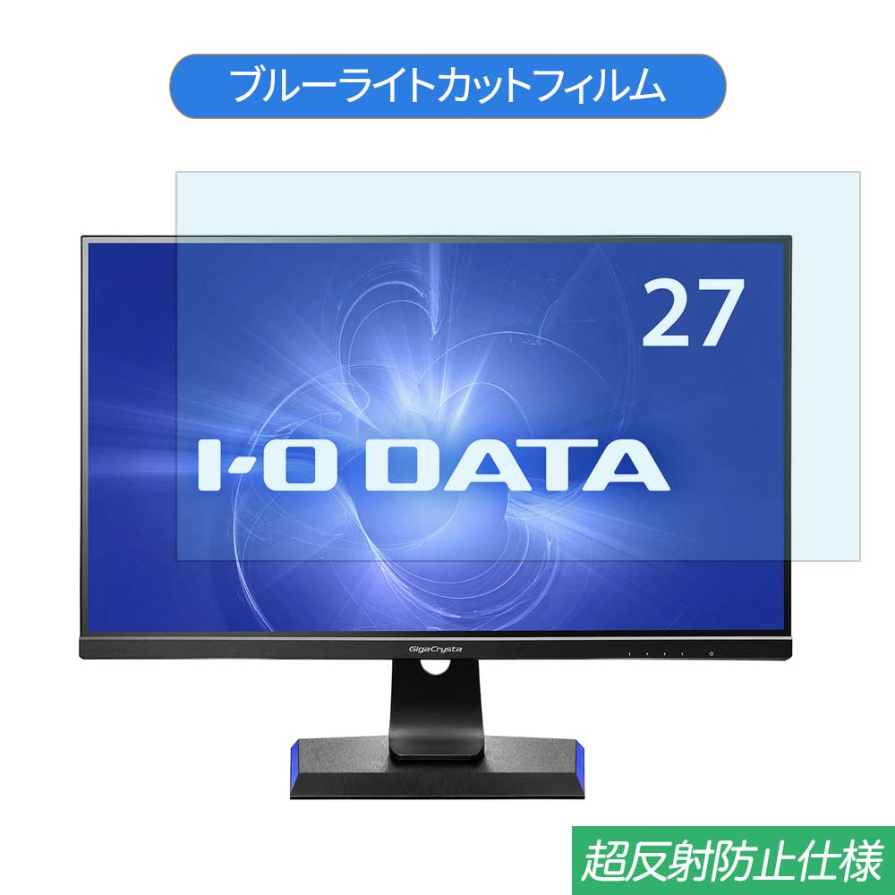 IODATA GigaCrysta LCD-GC271HXB 27インチ 対応 反射防止 フィルム 液晶保護フィルム ブルーライトカット 日本限定 アンチグレア 高い素材