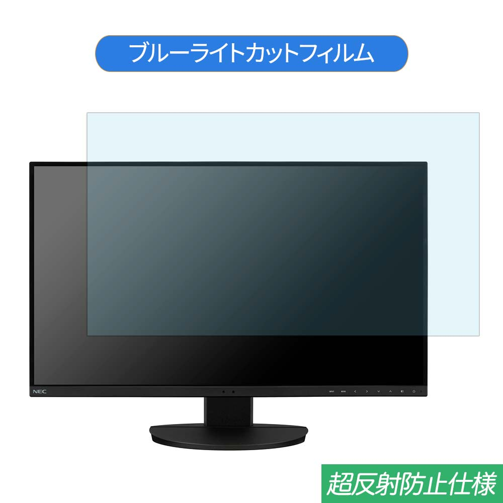 NEC LCD-EA271U-BK 27インチ 対応 ブルーライトカット アンチグレア 液晶保護フィルム (訳ありセール 格安) フィルム 限定特価 反射防止