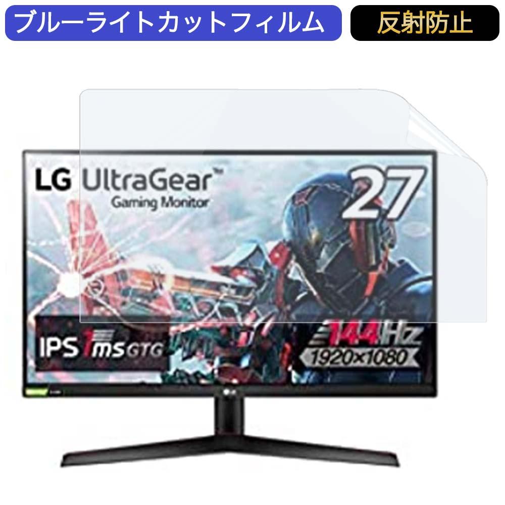 信用 LG フレームレス ゲーミングモニター UltraGear 27GN600-B 27インチ 液晶保護フィルム 16:9 日本限定 ブルーライトカットフィルム 対応 アンチグレア 反射防止