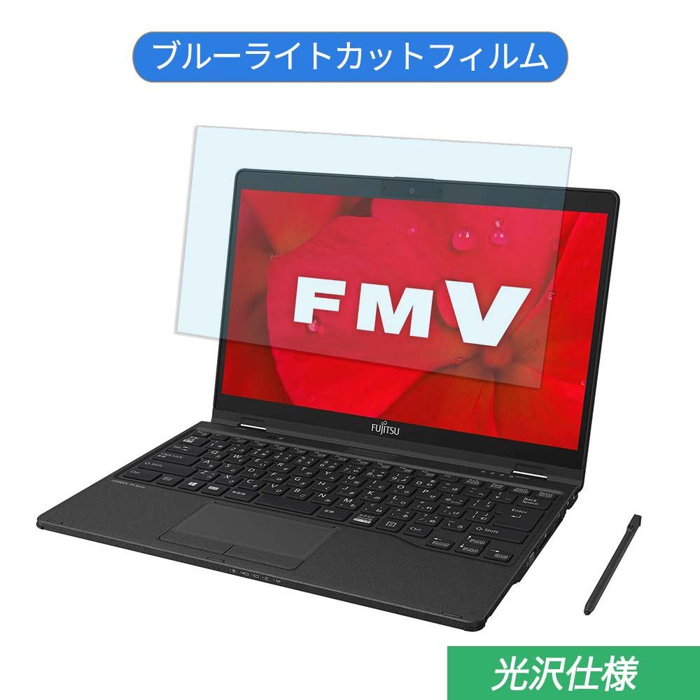 富士通 FMV LIFEBOOK UHシリーズ 日本製 WU3 D2 2in1 フィルム 13.3インチ 好評 液晶保護フィルム ブルーライトカット 光沢仕様 対応