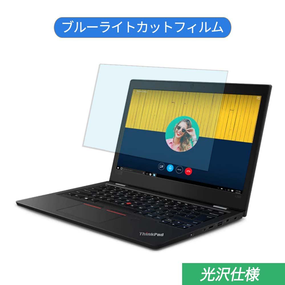 70%OFFアウトレット Lenovo ThinkPad L390 13.3インチ 対応 マート 光沢仕様 液晶保護フィルム ブルーライトカット フィルム
