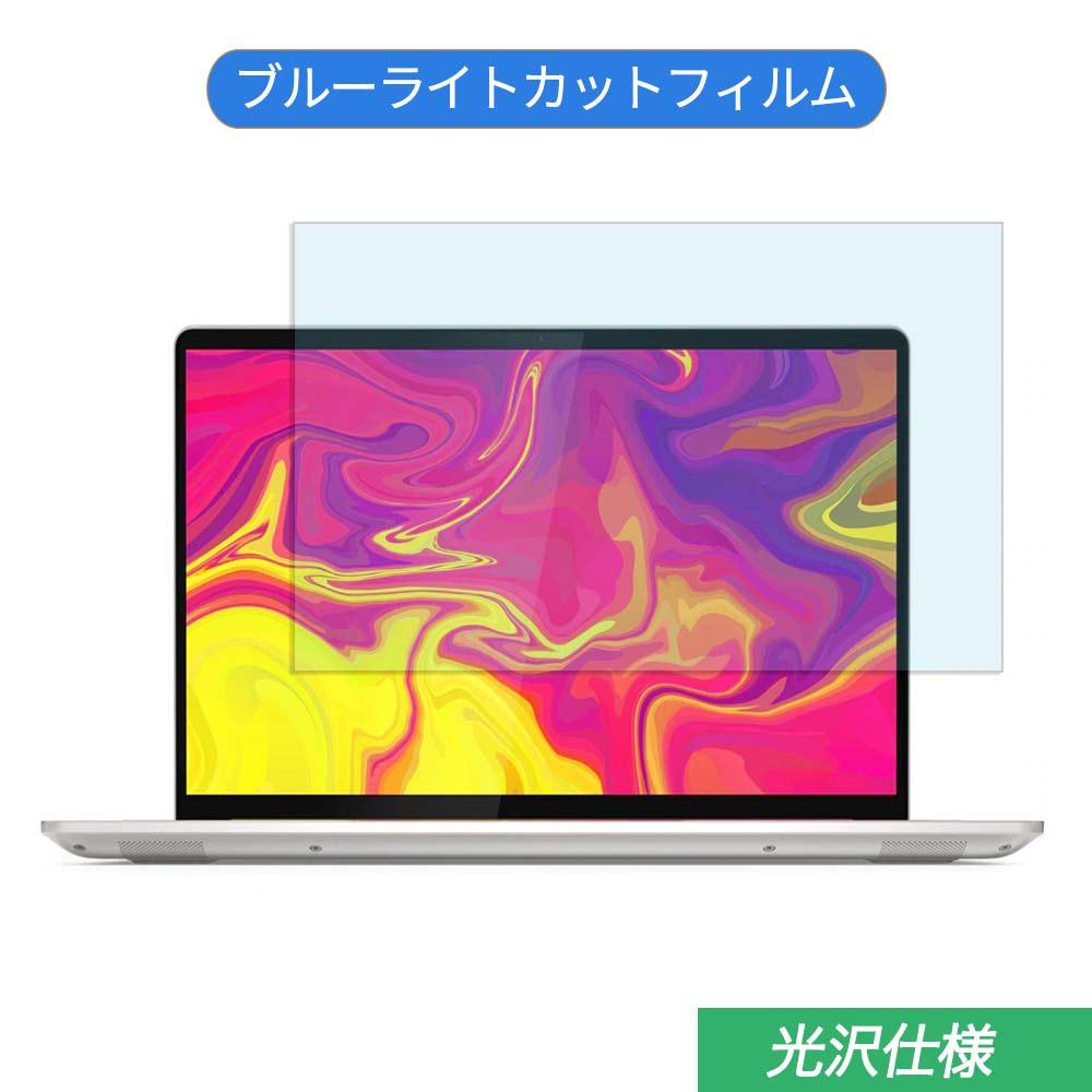 Lenovo IdeaPad S540 13.3インチ 対応 ブルーライトカット 付与 安値 光沢仕様 フィルム 抗菌 気泡レス 指紋防止 液晶保護フィルム
