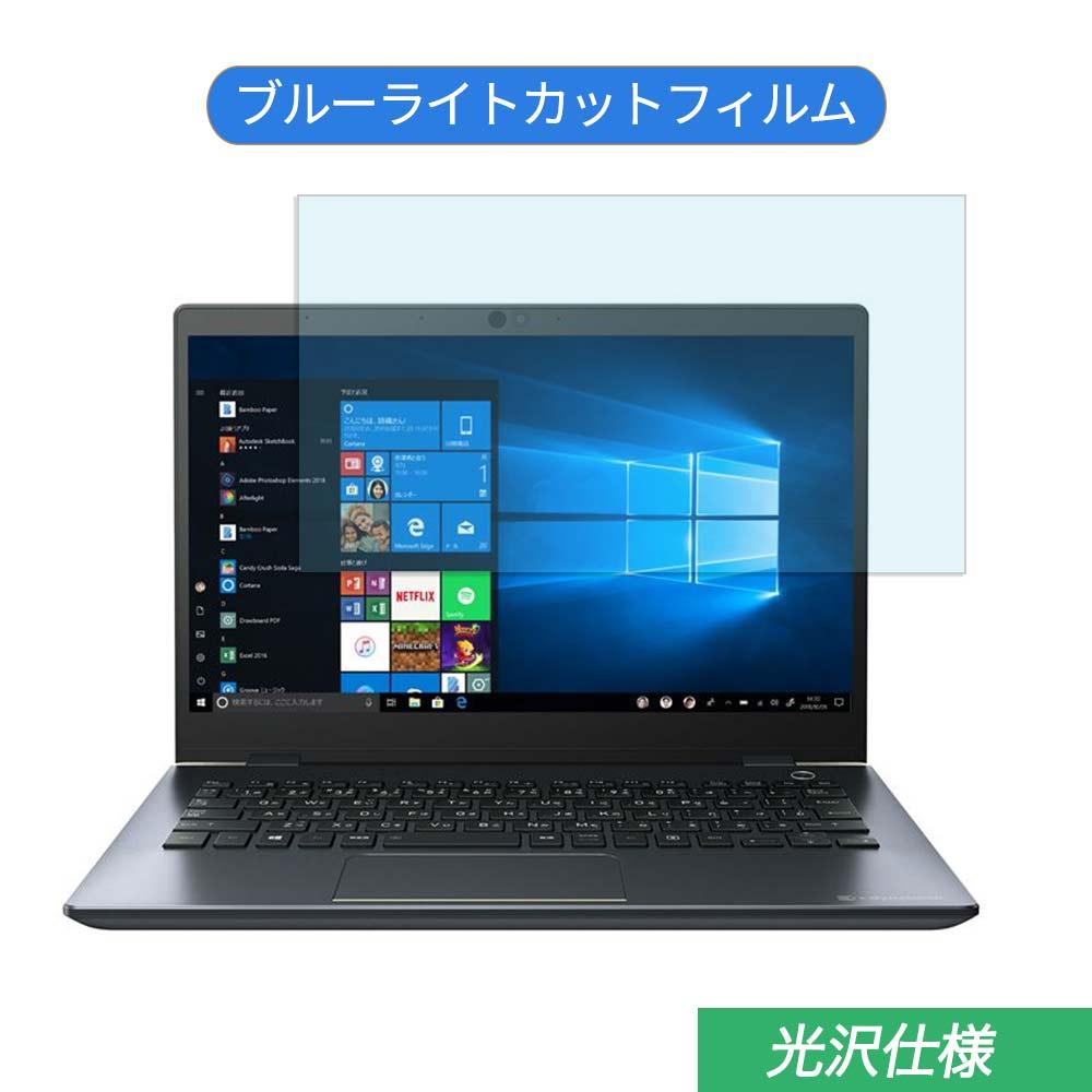 TOSHIBA Dynabook GZ83 メーカー公式 P 13.3インチ 対応 液晶保護フィルム 光沢仕様 ブルーライトカット 倉庫 フィルム