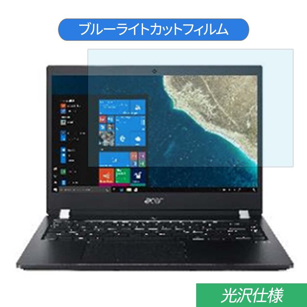 Acer TravelMate X3 シリーズ 14インチ 光沢仕様 ブルーライトカット 送料無料 一部地域を除く 液晶保護フィルム 贈答 対応 フィルム