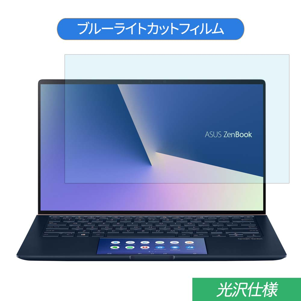 ASUS ZenBook 14 セール 登場から人気沸騰 UX434FL 14インチ 対応 ランキングTOP5 ブルーライトカット 光沢仕様 フィルム 液晶保護フィルム