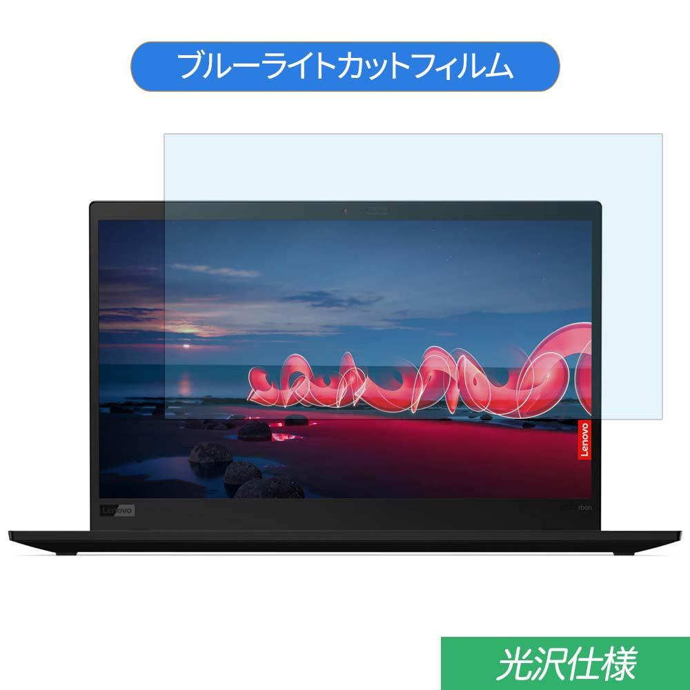 Lenovo ThinkPad X1 Carbon 14インチ 対応 ブルーライトカット フィルム 液晶保護フィルム 光沢仕様