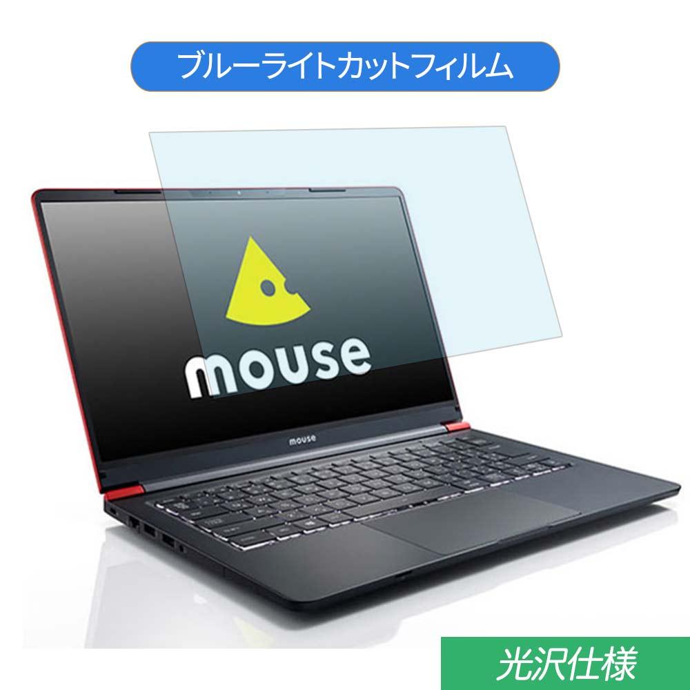 マウスコンピューター mouse 引出物 X4 14インチ アウトレット 対応 フィルム 液晶保護フィルム ブルーライトカット 光沢仕様