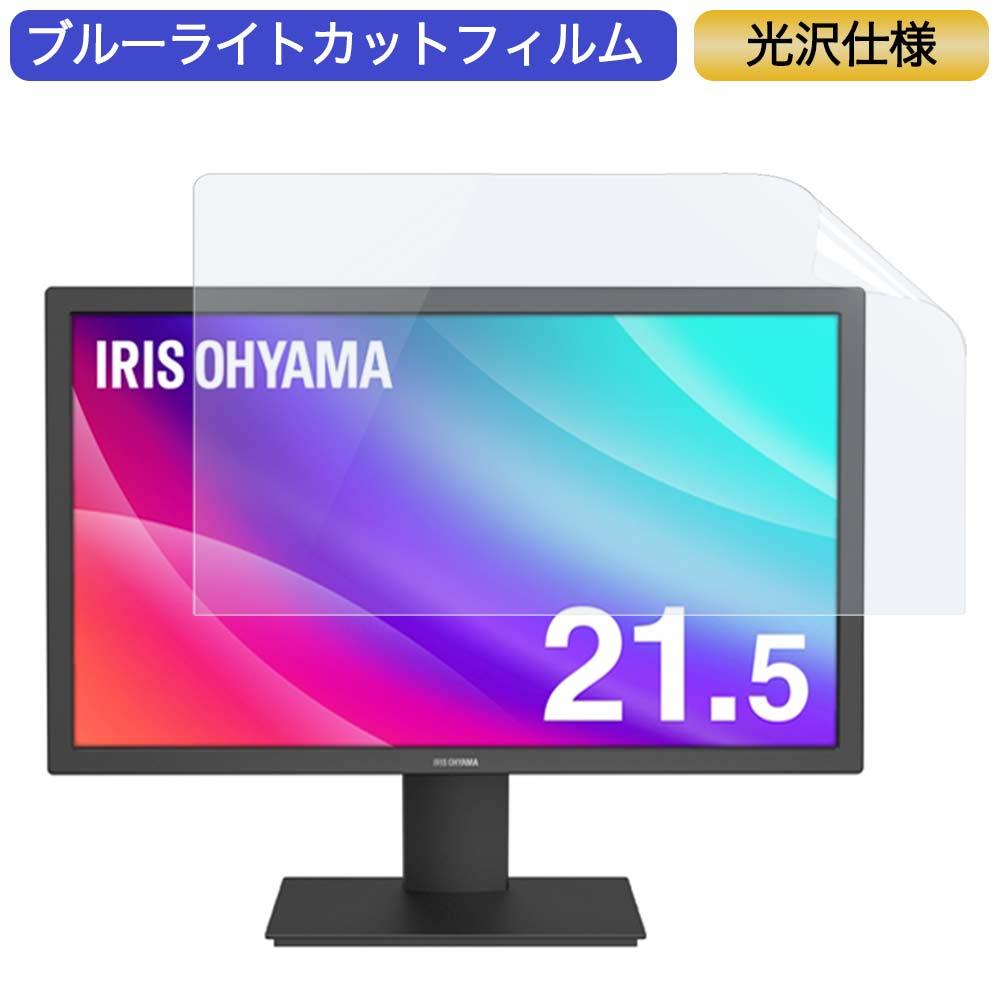 アイリスオーヤマ RLD-21AF-B 21.5インチ 対応 超人気 フィルム 光沢仕様 5☆好評 ブルーライトカット 液晶保護フィルム